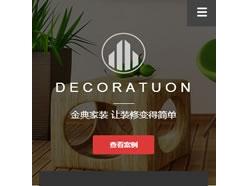 装饰设计公司手机模板