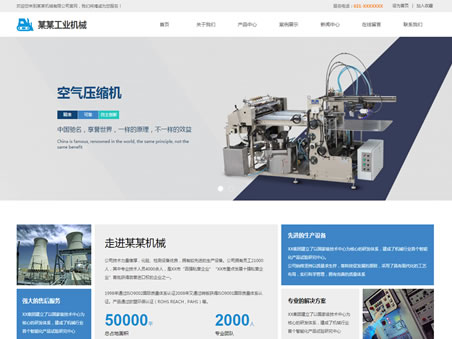 工业机械公司模板图片