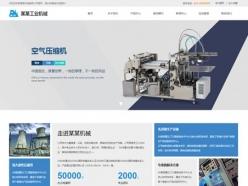 工业机械公司模板