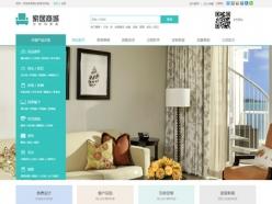 家居家具网站建设商城模板