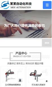 工业设备公司手机模板图片