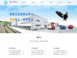 工业设备公司模板