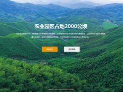 生态农业商城网站建站模板