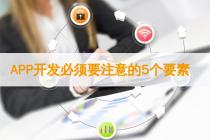 溫州個人網站設計APP開發的5個要素