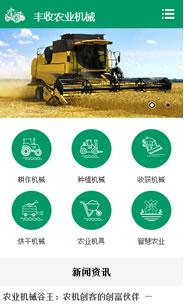 农业机械公司手机模板图片
