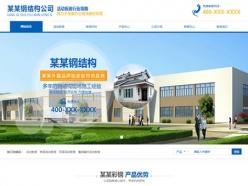 建筑建材公司模板