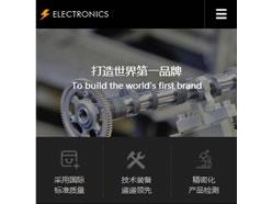 电子电气集团手机模板