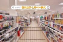 嘉兴做网站浅析传统便利店转向线上的七种O2O模