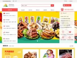 零食综合商城网站建站模板