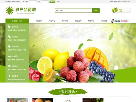 农产品商城网站建站模板图片