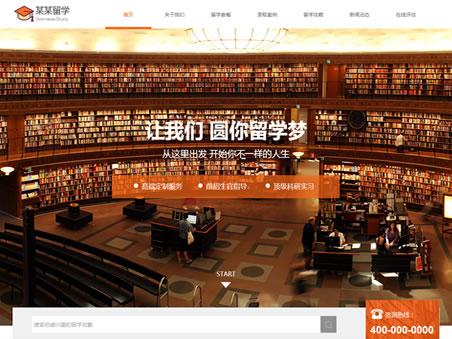 留学教育机构模板图片
