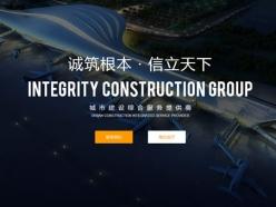建筑建设工程公司模板