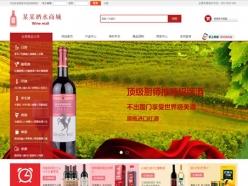 知名红酒商城网站建站模板