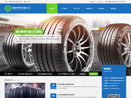 橡胶制品公司网站建站模板图片