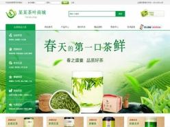 茶叶商城网站建站模板
