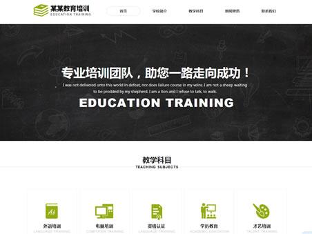教育培训模板图片