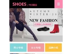 品牌鞋业公司手机模板