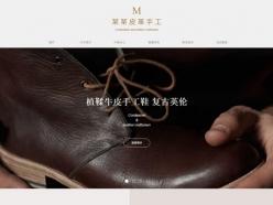 品牌鞋業模板