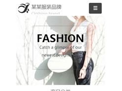 服装品牌手机模板