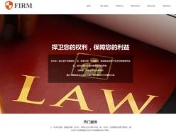 律師事務所模板
