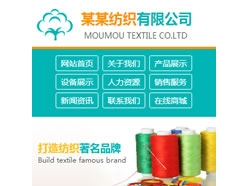 纺织品手机模板