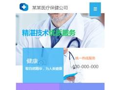 医疗保健公司手机模板