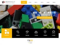 橡胶制品公司网站建站模板