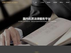 律师事务所模板