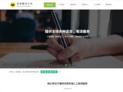 翻译服务公司模板