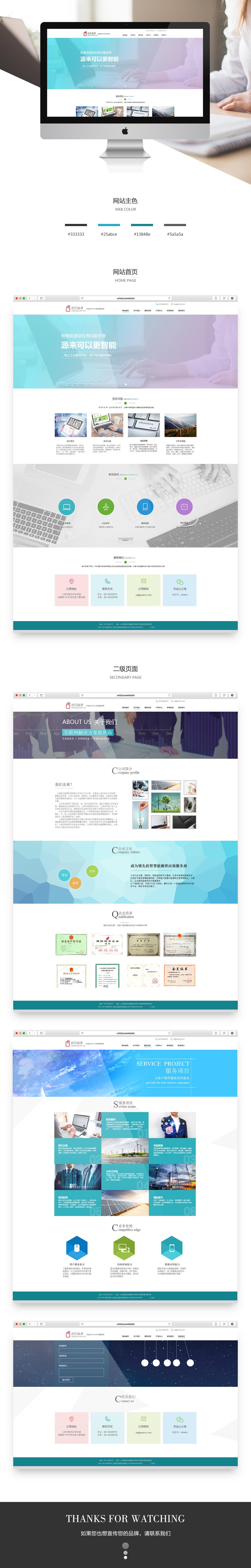公司案例展示201805-9上海歐憶能源科技有限公司