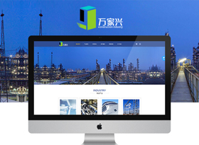 建筑工业网站制作