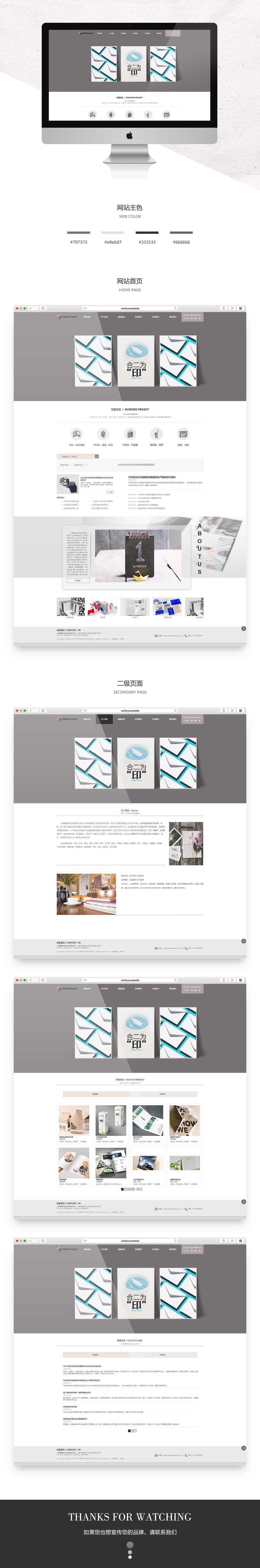 公司案例展示201805-5上海墨宴印务科技有限公司