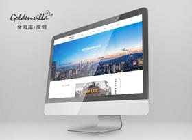 酒店管理網站建設