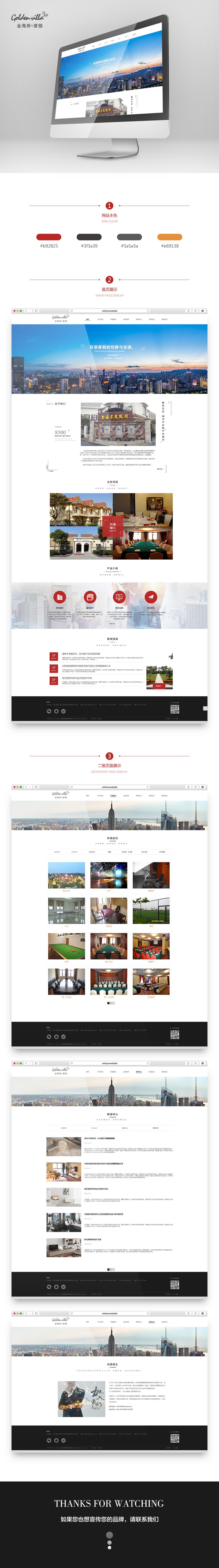 公司案例展示201805-4上海屹寅酒店管理有限公司