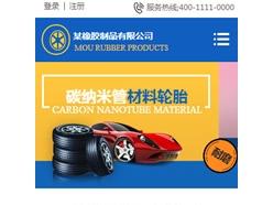 橡胶制品公司手机网站建站模板