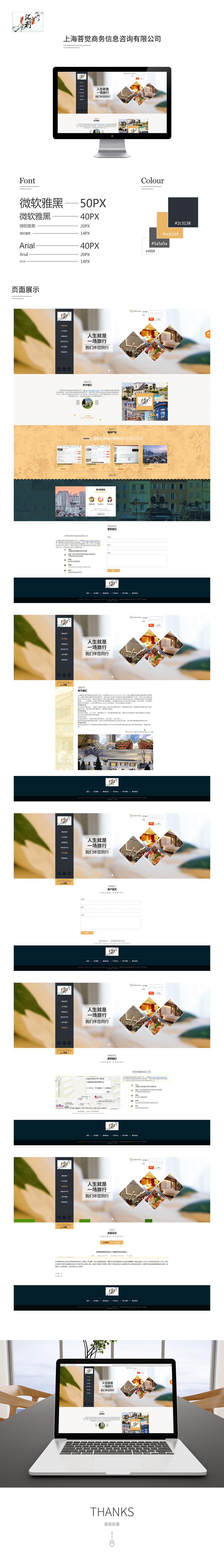 公司案例展示2018-13上海菩覺商務信息咨詢公司