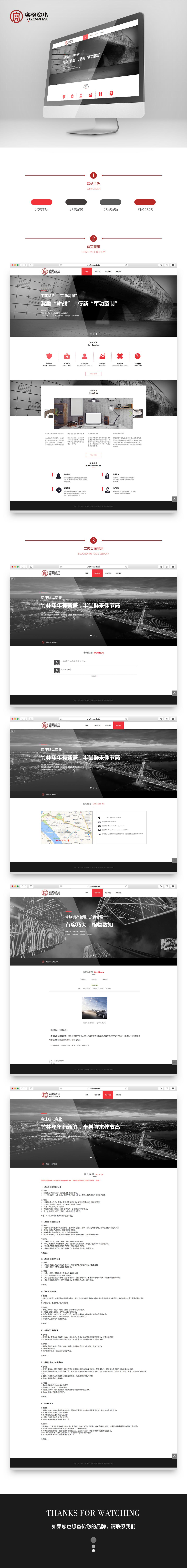 公司案例展示2018-17上海容格资本