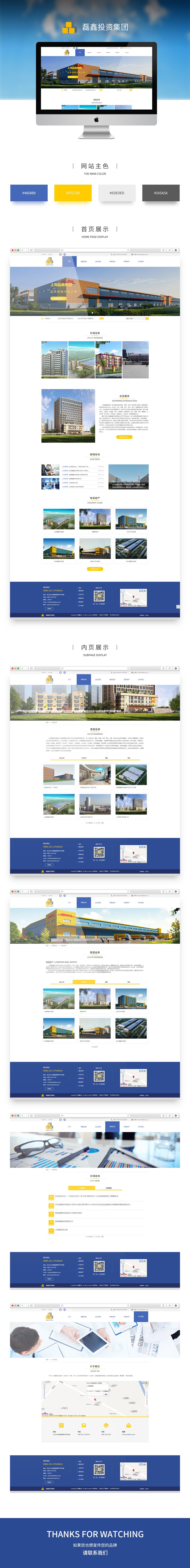 公司案例展示2018-19上海磊鑫投資集團