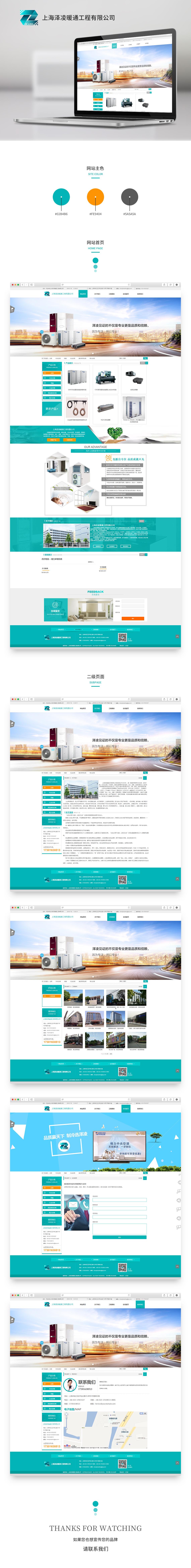 公司案例展示2018-21上海泽凌暖通工程有限公司