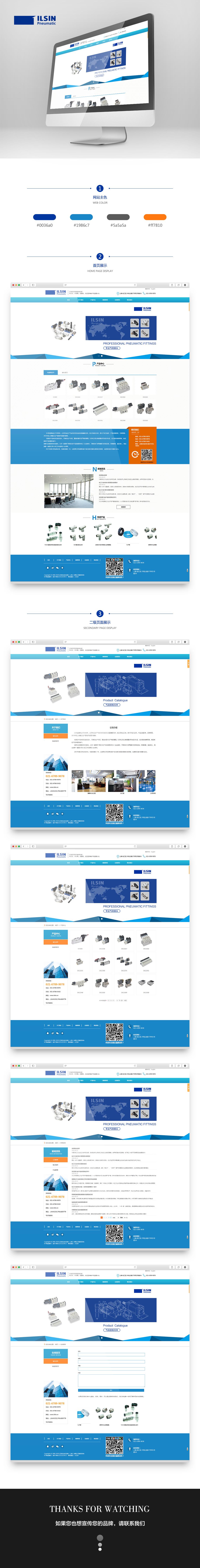 公司案例展示2018-24上海正菏自动化设备有限公司