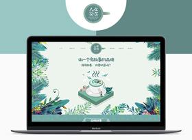 奶茶冷饮网站建设