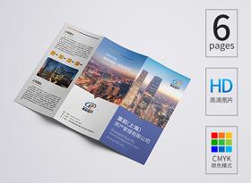 資產管理公司3折頁設計