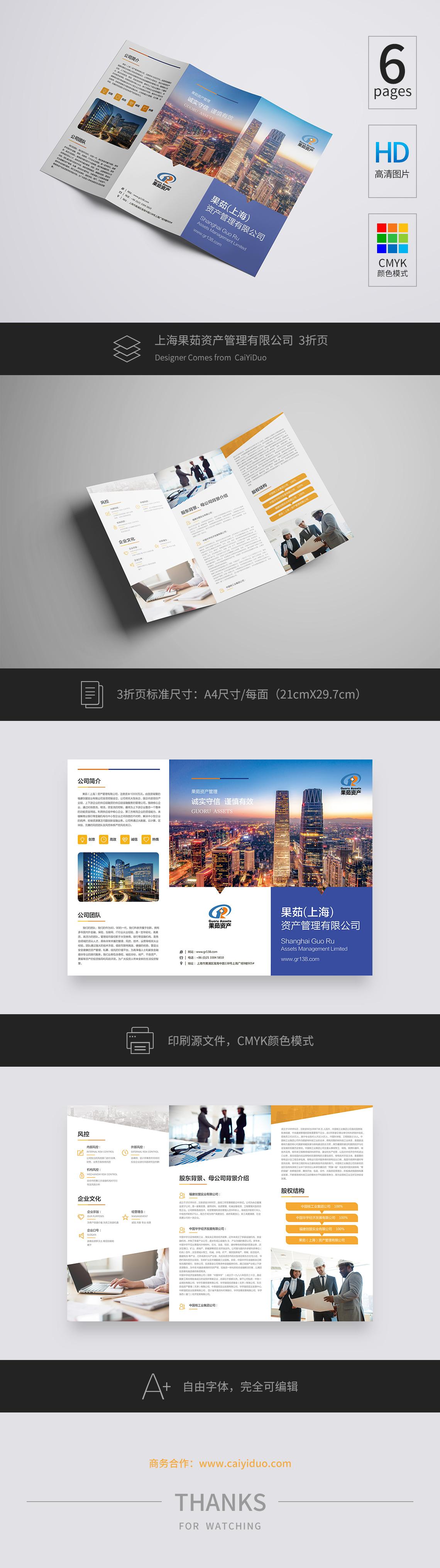 公司案例平面印刷品2018-4上海果茹资产管理有限公司3折页