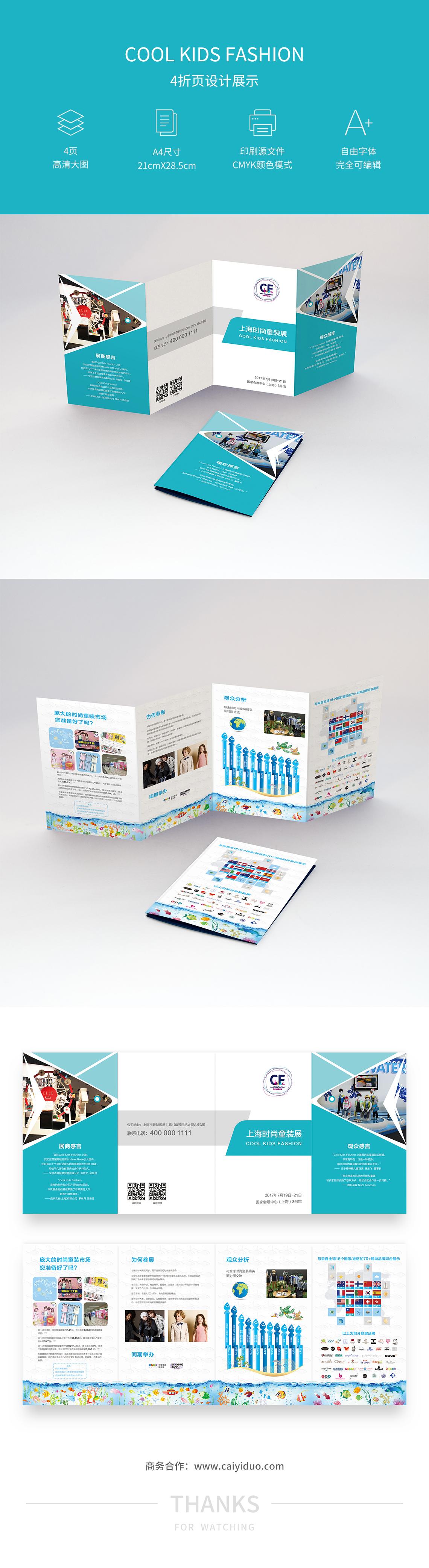 公司案例平面印刷品2018-3CKF4折页