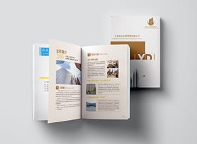 公寓管理宣传画册设计