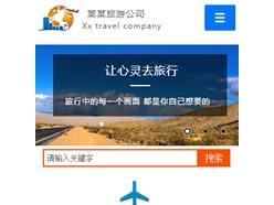 旅游公司手机模板