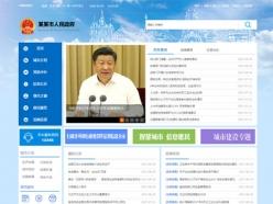 政府机构网站模板