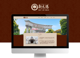 知名房地产网站建设