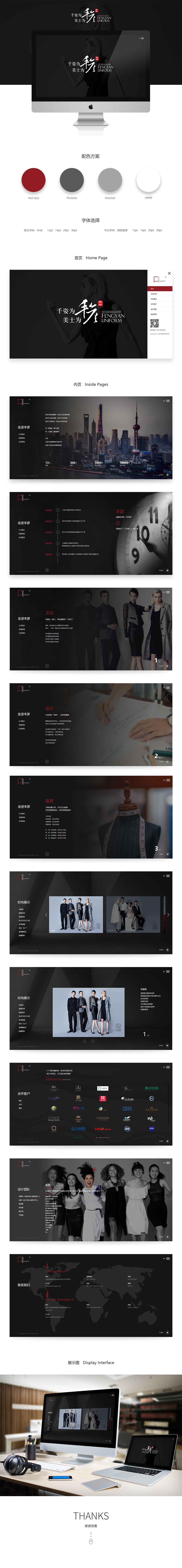 公司案例展示2018-39上海丰彦服饰有限公司