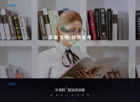 上海肇觀電子公司天使眼產品官網設計